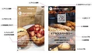 アルプスPPSの「インスタグラム風ショップカード」に注目!名刺サイズに情報が凝縮