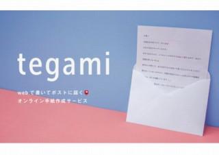 手紙をスマホやパソコンを使ってWeb上で書くと、本物がポストに届く「tegami」