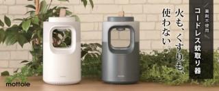 阪和、薬剤不使用のUSB充電式コードレス蚊取り器を発売