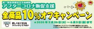 全商品が10%OFF!「アフターコロナ販促支援」キャンペーンをアルプスPPSが実施中