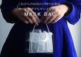 ネコリパブリック、耳ひもがバッグのハンドルになるマスクバッグを発売