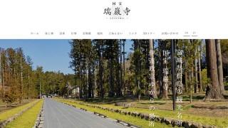 国宝「瑞巌寺」がサイトリニューアル。3Dの「エア拝観」が可能に