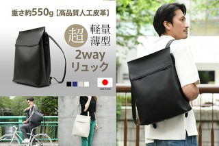 FUMIKODA、高品質人工皮革を使用した重量550gのリュックを発売