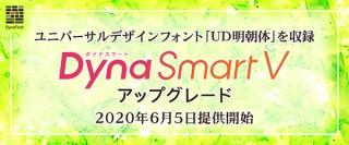 ダイナコムウェア、年間ライセンス「DynaSmart V」のアップグレードで57書体を追加