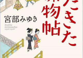 気になるフォント、知りたいフォント。 書籍『きたきた捕物帖/宮部みゆき』(2020.06.11)