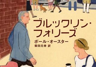 気になるフォント、知りたいフォント。 書籍『ブルックリン・フォリーズ/ポール・オースター(著)、柴田元幸(訳)』(2020.06.18)