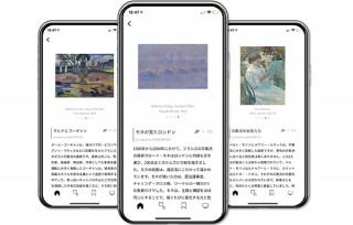 美術館作品1500点以上を解説付きで鑑賞できるアプリ「VALL」が登場