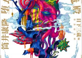 【DESIGN DIGEST】書籍カバー『堕地獄仏法/公共伏魔殿 /筒井康隆』、商品パッケージ『サ行茶缶』、商品パッケージ 『アユーラ アロマボディシート(mts・mtj)』ほか(2020.6.17)