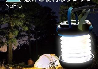 NaFro、太陽光とUSBの2通りでの充電に対応した「意外と便利なランタン」を発売