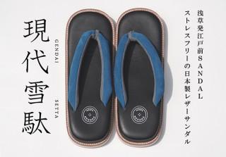 リフト、日本製レザー雪駄サンダル「サン駄(江戸前 sandal)」を発売