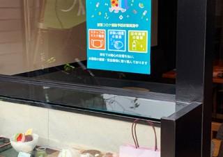 """藤澤萬華堂が""""あまびえちゃん""""デザインの感染予防対策ポスターの無料ダウンロードを実施"""