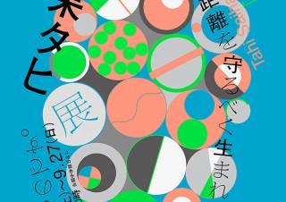 【DESIGN DIGEST】メインビジュアル『最果タヒ展』『IMS SUMMER 2020』、商品パッケージ『「塔牌」紹興花彫酒化粧壷<陳五年>』、書籍カバー『さよなら願いごと/大崎梢』(2020.6.24)