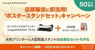 キヤノンMJが大判インクジェットプリンタの「ポスタースタンドセット」キャンペーンを展開