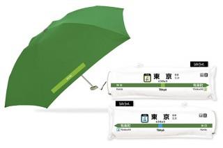 Waterfront、山手線駅の駅名表示看板をデザインした折傘を発売