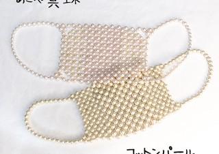 最高にラグジュアリーな「真珠のマスク」が登場。6/27より限定受注生産を開始