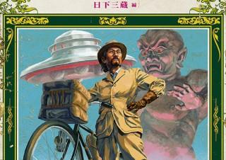 気になるフォント、知りたいフォント。 書籍『幻綺行 完全版/横田順彌(著)、日下三蔵(編)』(2020.07.02)