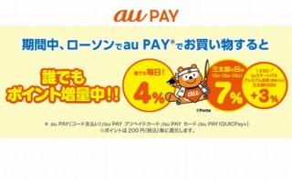 au PAY、7月1日からローソンで常時4%還元・三太郎の日は最大13%還元