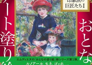ルノアール、モネ、ゴッホなど、名画が塗り絵で楽しめる「おとなのアート塗り絵1  世界の名画 印象派の巨匠たちI」