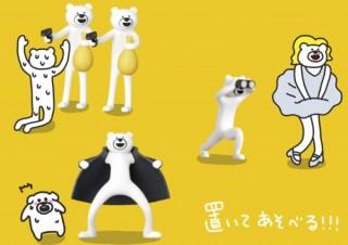 変態的ポーズで人気の「けたたましく動くクマ」のカプセルトイが登場