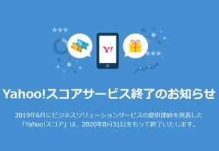 """ユーザーの""""信用度""""で特典付与や企業提供もしていた「Yahoo!スコア」が終了へ"""