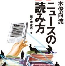 サイゾー、佐々木俊尚氏の人気連載をまとめたiPhone/iPad電子書籍「ITニュースの読み方」