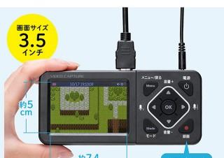 つないで押すだけ簡単録画! HDMI/AV接続どちらも使えるビデオキャプチャー