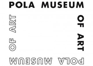 ポーラ美術館、長嶋りかこ氏によるデザインでロゴなどのVIを刷新