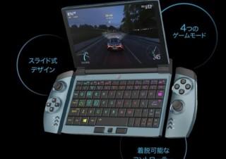 キーボード脇のコントローラーで遊べる小型ゲーミングノートPC「OneGx1」発売