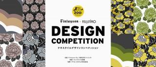 フィンランドのテキスタイルブランドの「FINLAYSON」がデザインコンペを開催中