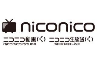 ニコニコ動画、2年ぶりのバージョン変更を発表。新名称はユーザー募集に