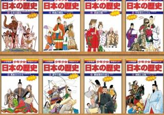 小学館、学習まんが「少年少女日本の歴史」電子版全24巻を再度無料公開