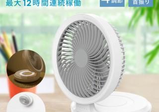 Sun Ruck、USB充電式のLEDライト搭載コードレス卓上扇風機を発売