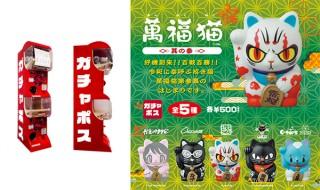 ガチャポス、招き猫をモチーフにしたソフビ「萬福猫<其の参>」を発売