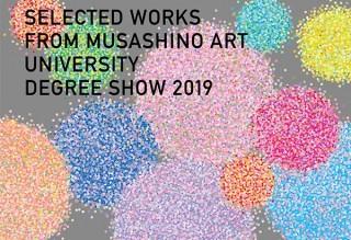 7月の日曜限定で「令和元年度 武蔵野美術大学 卒業・修了制作 優秀作品展」が一般公開
