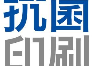 岡山県の印刷会社の友野印刷がSIAA認証の「抗菌印刷」のサービスを開始
