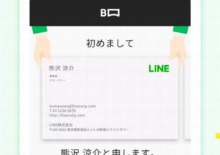 LINE、名刺管理アプリ「myBridge」でURLで送れるオンライン名刺を提供開始