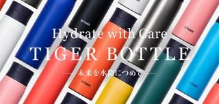タイガー魔法瓶、60通りのカスタマイズが可能な「タイガーカスタムボトル」を発売