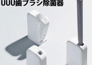 ヤベツジャパン、USB接続で充電可能なUVC-LED歯ブラシ除菌器の支援募集を開始