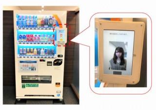 """自動販売機に""""顔""""をかざして決済! ダイドーが顔認証決済自販機を発表"""