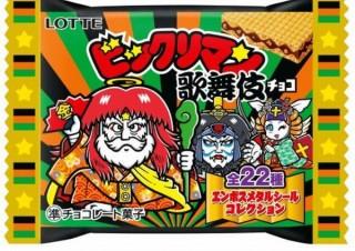 ビックリマンの人気キャラが見得を切る! 伝統文化「歌舞伎」とのコラボ発表