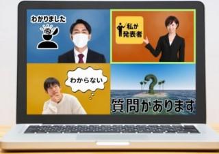 """オンライン会議の画面上に""""わかる""""等のスタンプを使える「NICE CAMERA」発表"""