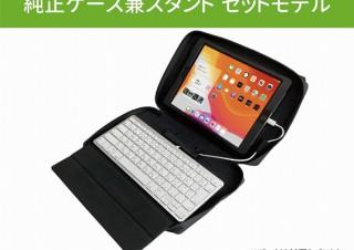 リンクス、iPad用のJIS配列かな印字キーボードとケースのセットモデルを発売