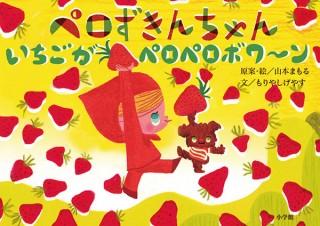 「ペロずきんちゃん」シリーズ3作を週替わりで紹介する絵本作家の山本まもる氏の原画展が開催
