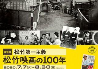 蒲田に撮影所が開設されてからの歴史を貴重な資料で辿る「松竹第一主義 松竹映画の100年」