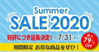 好評につき期間を延長!東京カラー印刷が最大79%オフの「サマーセール2020」を実施中
