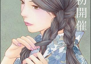 卓越した画力と多彩な作風で活躍する人気漫画家きたがわ翔氏の2回目の原画展「nostalgia」