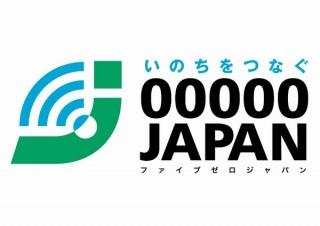 福岡県、熊本県、大分県、鹿児島県全域で無料無線LAN「00000JAPAN」開放