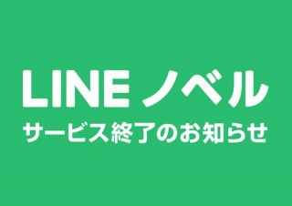 小説投稿サービスLINEノベル、8月31日でのサービス終了を発表