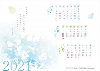 丸善印刷が空気洗浄できる新発売の「エアクリーンカレンダー2021」の予約受付を開始