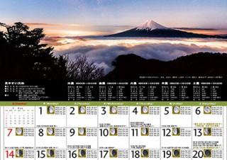 ビクセンが2021年の「オリジナル天体カレンダー」に掲載する写真作品を募集中